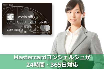 Mastercardコンシェルジュが24時間・365日対応