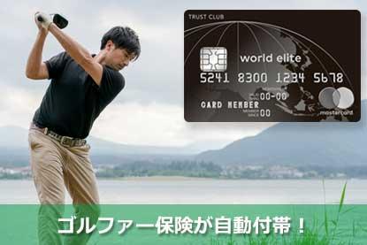 ゴルファー保険が自動付帯!