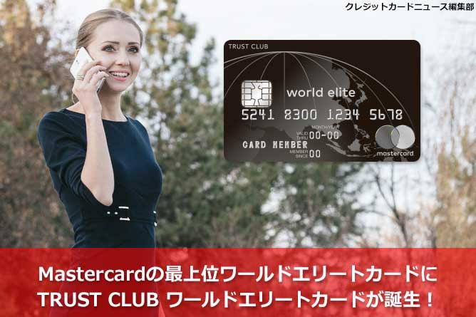 Mastercard最上位!TRUST CLUB ワールドエリートカードの特徴や審査申請基準を解説!