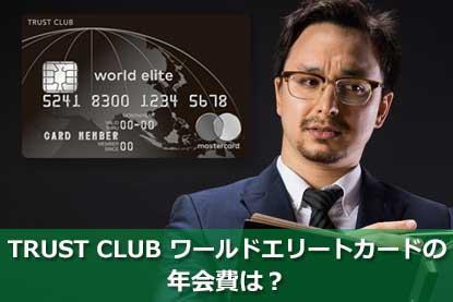 TRUST CLUB ワールドエリートカードの年会費は?