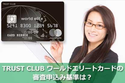 TRUST CLUB ワールドエリートカードの審査申込み基準は?