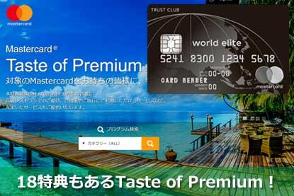 18特典もあるTaste of Premium!