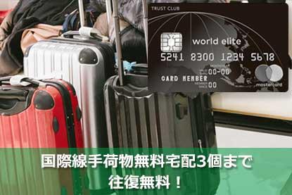 国際線手荷物無料宅配3個まで往復無料!