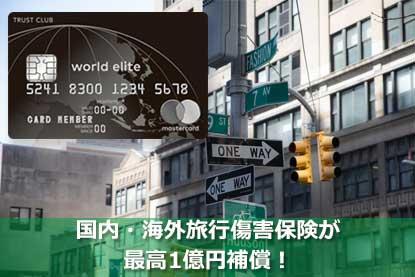 国内・海外旅行傷害保険が最高1億円補償!