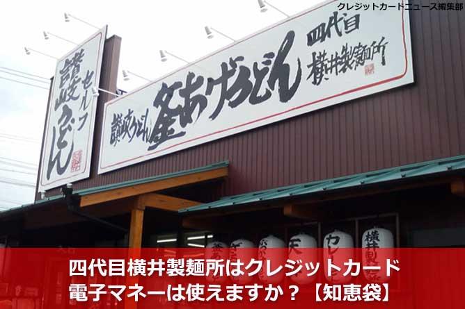 四代目横井製麺所はクレジットカード・電子マネーは使えますか?【知恵袋】