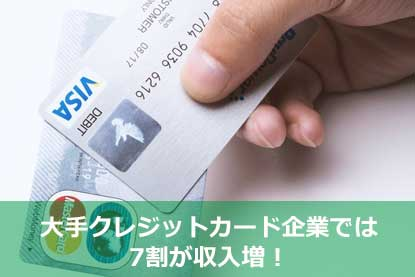 大手クレジットカード企業では7割が収入増!