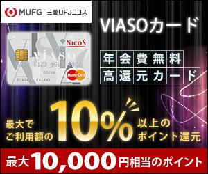 VIASOカード(ビアソカード)公式サイト