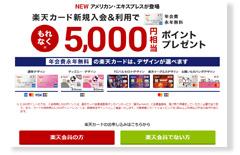 楽天カード公式サイト