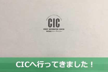 CICへ行ってきました!