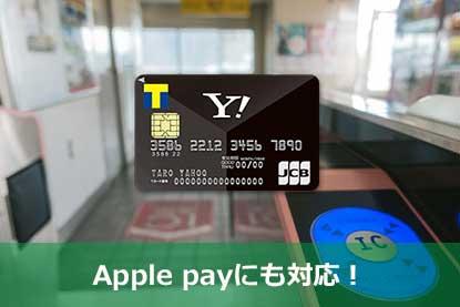 Apple payにも対応!