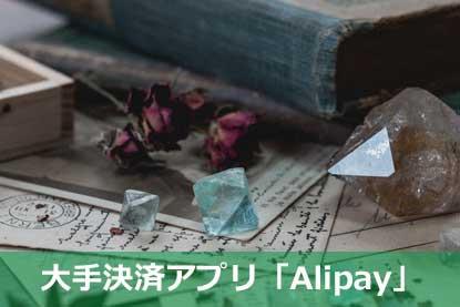 大手決済アプリ「Alipay」
