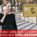 アメリカン・エキスプレス・ゴールドカード(アメックスゴールド)の特徴と審査申請基準を解説!