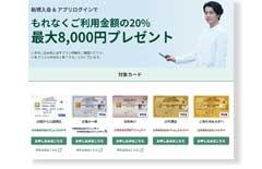 三井住友VISAアミティエカード公式サイト