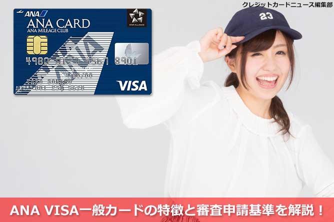 ANA VISA一般カードの見出し