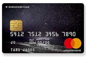 すぐわかる!Andromeda Card(アンドロメダカード)の特徴