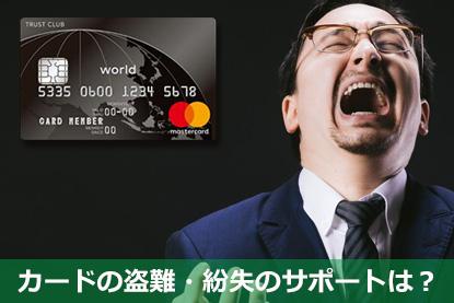 カードの盗難紛失のサポート