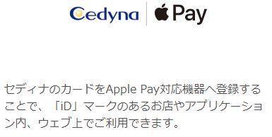 iPhoneであればApple payの利用OK!