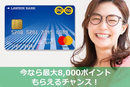 新規入会特典で最大8,000円相当のPontaポイントプレゼント!