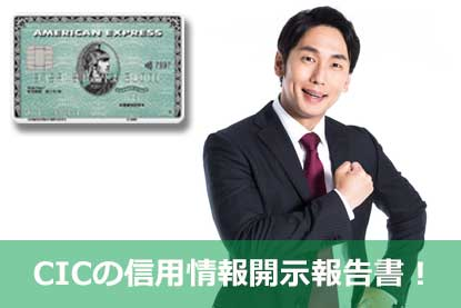 CICの信用情報開示報告書!