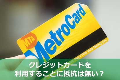 クレジットカードを利用することに抵抗は無い?