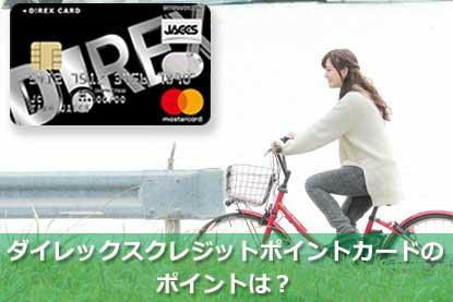 ダイレックスクレジットポイントカードのポイントは?