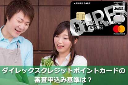 ダイレックスクレジットポイントカードの審査申込み基準は?