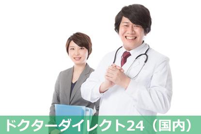 ドクターダイレクト24(国内)
