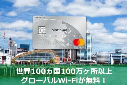 世界100ヵ国100万ヶ所以上グローバルWi-Fiが無料!