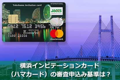 横浜インビテーションカード(ハマカード)の審査申込み基準は?