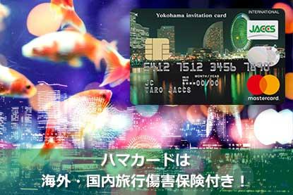 横浜インビテーションカード(ハマカード)は海外・国内旅行傷害保険付き!