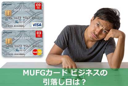 MUFGカード ビジネスの引落し日は?