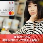 楽天カードの引落し日について詳しく解説!