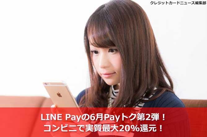 LINE Payの6月Payトク第2弾!コンビニで実質最大20%還元!