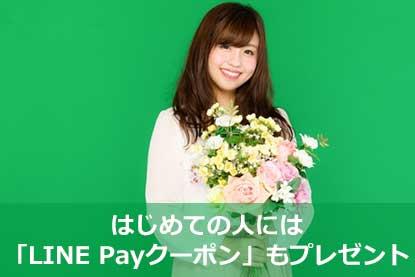はじめての人には「LINE Payクーポン」もプレゼント