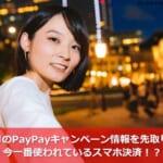 7月のPayPayキャンペーン情報を先取り!今一番使われているスマホ決済!?