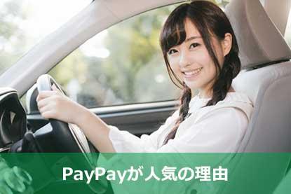 PayPayが人気の理由