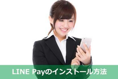 LINE Payのインストール方法