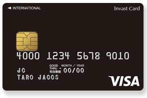 すぐわかる!インヴァストカードの特徴