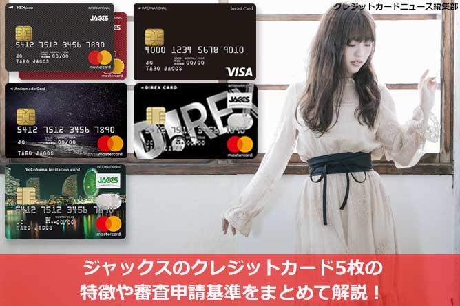 ジャックスのクレジットカード5枚の特徴や審査申請基準をまとめて解説!