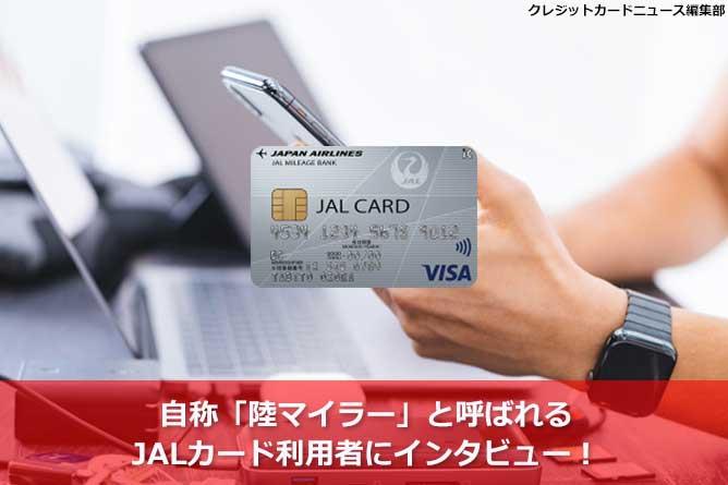 自称「陸マイラー」と呼ばれるJALカード利用者にインタビュー!