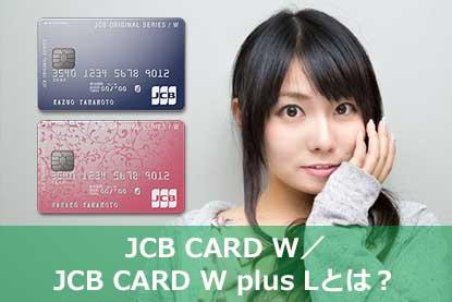 JCB CARD W/JCB CARD W plus Lとは?