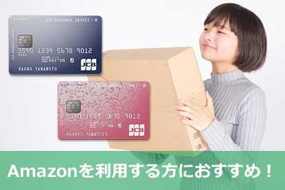 Amazonを利用する方におすすめ!