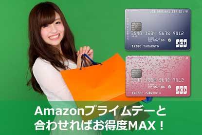 Amazonプライムデーと合わせればお得度MAX!