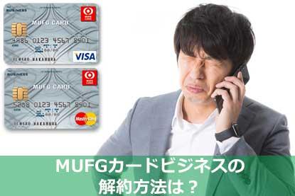 MUFGカードビジネスの解約方法は?
