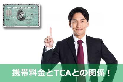 携帯料金とTCAとの関係!