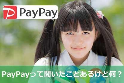 PayPayって聞いたことあるけど何?