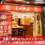 北野八番亭はクレジットカード・電子マネーは使えますか?【知恵袋】