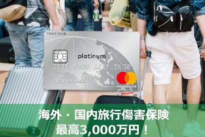 海外・国内旅行傷害保険最高3,000万円!
