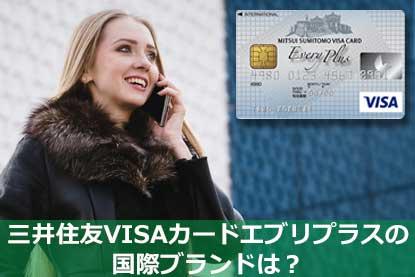 三井住友VISAカードエブリプラスの国際ブランドは?