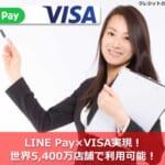 LINE Pay×VISA実現!世界5,400万店舗で利用可能!